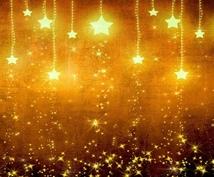 あなたのすべての【星の詩(うた)】を届けます あなたの人生の使命や目的がわかっちゃう!