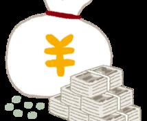 20日で確実に100万円稼ぐからくり!
