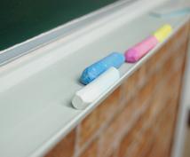 元高校教師が学校トラブルの対処アドバイスをします 学校の裏事情をこっそり教えます。