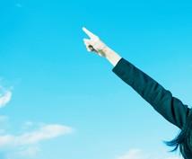 【女性限定】①就活・転職のES、履歴書の添削。②女性のキャリアとライフイベントを考慮した就活相談。