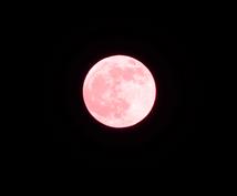 3月2日【満月】強力に願いを叶えます どんな願いも【成就&引き寄せ】致します。