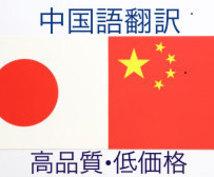 中国語⇄日本語翻訳。低価格で丁寧に対応致します 簡体字、繁体字、北京語、広東語対応。ご指定下さい。