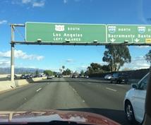 カリフォルニアの満喫ドライブロードをお伝えします 本場の南カリフォルニアを味わいたい方
