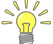 学生ならではの柔軟な発想でアイデアを考えます 学生ならではの柔軟な発想でアイデアを提案いたします。