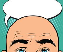 薄毛に関する記事をあなたの代わりに書きます 薄毛アフィリで稼いでいた私が書く質の高い記事作成