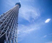 地方から来た50~60代が喜ぶ東京スポット教えます 地方から来た両親と東京のどこに行こうか悩んでいるあなた