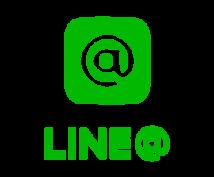 LINE@を活用したビジネスを教えます ※本気な人だけ購入して下さい。