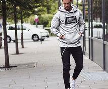 ストリートファッションの着こなし方を教えます 服選びからコーディネート着まわしテクまで全面的にサポート!