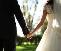 【恋愛・結婚】運命の人・結婚相手といつ?どうやって出会う?ズバリお伝えします☆最短1h鑑定可