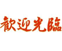 中国語から日本語、日本語から中国語翻訳します 簡体字繁体字どちらも対応可能です。