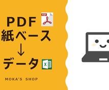 紙やPDF資料を編集可能にいたします 紙ベースやPDF文書を自由編集可能に、ささっとデータ化!