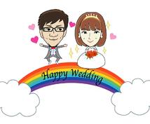 【結婚式のアイテム/結婚する方へプレゼントに…】にがおえ描きます