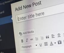 アナタのブログ記事を書きます アフィリエイトや情報量を増やすための記事作成をお手伝いします