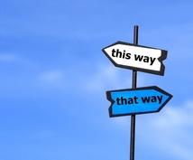 二者択一でやさしい鑑定のタロット占いを提供します AとBならどちらがいいか、人生の岐路で迷っている方へ
