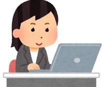 データ入力作業手伝います 基礎的なデータ入力や、ブログの代行をします!