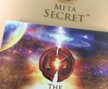 ★無料★「7つの法則」レポートプレゼント:宇宙の真理である<メタシークレット>で人生に違いを