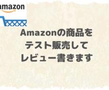 Amazonの商品テスト販売してレビューを書きます 【必見】アマゾンでレビューを求めている方
