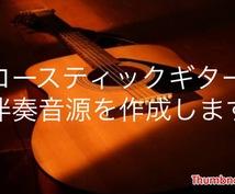 歌には自信があるけど楽器が弾けない!!アコースティックギターの伴奏代行いたします!