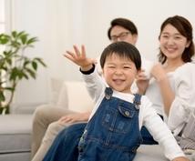 本気の方限定】あなたとお子様の幸せをサポートします 占い性格診断】本気で改善したい方限定のサービスです