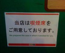 旅館ホテル向け英語サイン・ポスター翻訳します インバウンド観光の外国人に笑われないために!