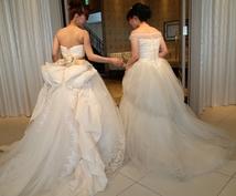 結婚式のプランニングやドレスコーディネート提案します