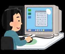 SEOを意識し検索上位に表示される記事を作成します HTMLやCSSのタグ付け対応可能、文字数・単価応相談