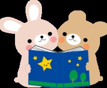 ぴったりの絵本、または児童書をご紹介します 現役学校司書が、ご要望をじっくり聞いて丁寧に厳選