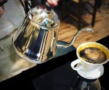 美味しいハンドドリップコーヒーの淹れ方教えます ハンドドリップコーヒー初心者の方、自己流のあなたへ