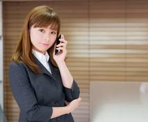 電話相談ます 会社の社長さんのお悩み、だれにもいえない経営の話