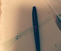 文通や交換日記します 本音を書いて、気持ちの整理にお役立てください。