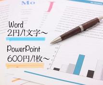 文章作成・資料作成・レポート・論文作成致します パワポ/Excel/Word等/本や資料をまとめるのもOK