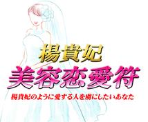陰陽師桜直筆の楊貴妃美容恋愛符で女子力UPさせます あらゆる角度から総合的に女子力をアップさせる究極の護符です。