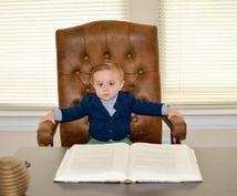 代表取締役になる方法を教えます もっと上に上り詰めたいけど、やり方が分からない