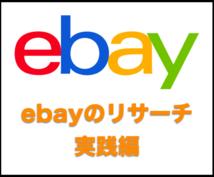 ebayのリサーチ方法をお教えいたします ebayのリサーチ方法・実践編