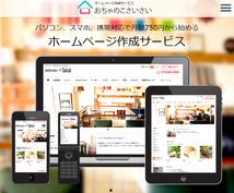 ホームページや通販サイトを作りたい方へ(初心者~法人企業)までサイト紹介します!