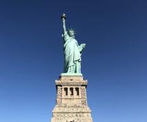 NY旅行【4~5日間】のスケジュールを作成します 旅行日数に合わせたオリジナルを作ります!