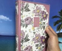 毎日必ず日記が書けるようにサポートします 19歳の時から12年間、毎日日記を書き続けています。