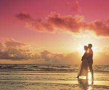 鑑定・本来の愛を知り本当の幸せを掴めます もう回り道はイヤ!あなたの幸せな愛の構図(他人もOK)
