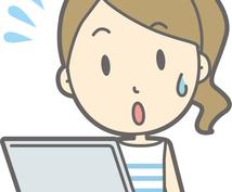 パソコン、スマホのわからないこと全般ご相談承ります 「いまさら聞けないこと」や小さなことでもご相談ください!