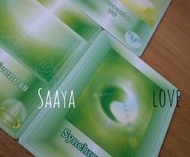 こちらのメニューはおやすみします Saayaのオラクルカード占い