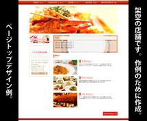 【★ホームページ制作★】WEBサイトHPを作成致します!【1購入6ページまで】