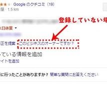 Googleマイビジネス 店舗情報を登録代行します 無料の広告媒体Googleマイビジネスの登録がまだの方へ