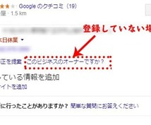 GoogleMAPに店舗情報を登録代行します 無料の広告媒体Googleマイビジネスの登録がまだの方へ