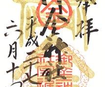 京都 御金神社 代理参拝致します。