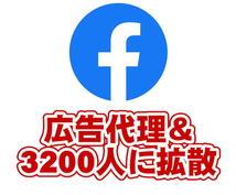 広告料込!Facebook広告出稿代理いたします 3200人のフェイスブックページで記事の拡散もします。