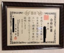 漢検準一級取得者が漢検の勉強方法教えます 進学、就職を有利にしたい方向け