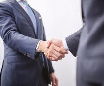 営業でお困りの方、相談、アドバイス乗ります 営業職、接客業、人と話す仕事の方、ご相談下さい!