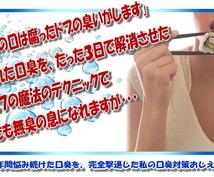 ★決定版口臭対策マニュアル!!口臭でお困りの方へ★