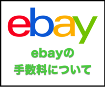 ebayの手数料についてお教えします ebayで発生する手数料について