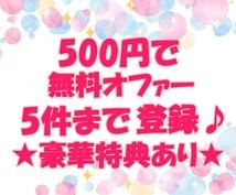 ワンコインで無料オファー5件まで登録します ★500円で稼げるチャンス★豪華特典もあります♪